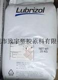Lubrizol-TPU原料